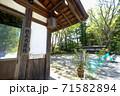 穂高神社(穂高弓道場) 71582894