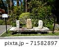 穂高神社(結びの石神) 71582897