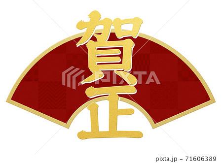 年賀の文字素材 - 複数のバリエーションがあります 71606389