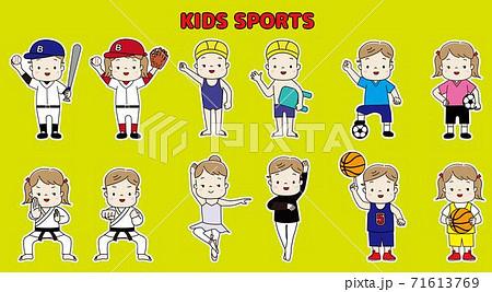 子供のスポーツのイラストセット 71613769