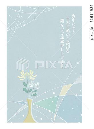 寒中見舞い 喪中ハガキ 菊の花[白枠あり] 71614982