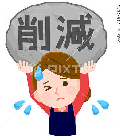 削減 重圧 苦しい店員女性 エプロン イラスト 71675941