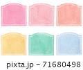 【水彩】ラベル 71680498