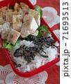 日常のお弁当 から揚げ弁当 71693513