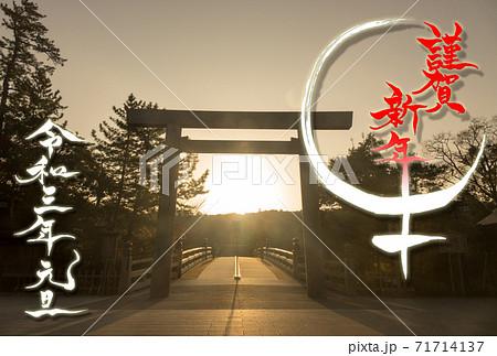 """年賀状イメージ """"伊勢神宮の日の出""""と""""謹賀新年"""" 71714137"""
