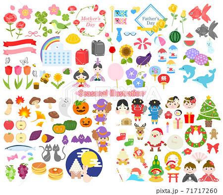 Seasonal material: 四季 春夏秋冬イラスト素材 71717260