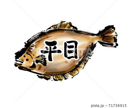 平目という文字のある平目の手描き和風イラスト 71736915