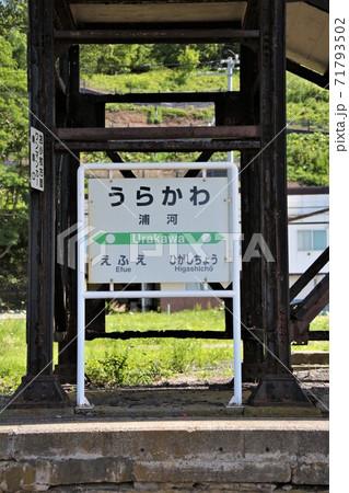 浦河駅・駅名標(JR北海道・日高本線) 71793502