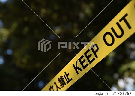 危険立入禁止 KEEP OUT イメージ 71803762
