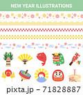 年中行事 新年 イラストセット 71828887
