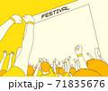 コンサート 71835676
