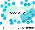 コロナウイルス イメージ フレーム(影なしマスクあり) 71840966