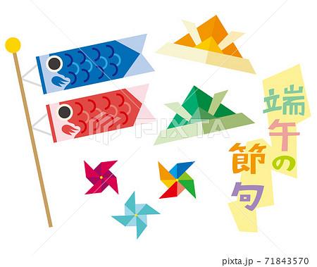 鯉のぼりのベクターライスト こどもの日 端午の節句 71843570