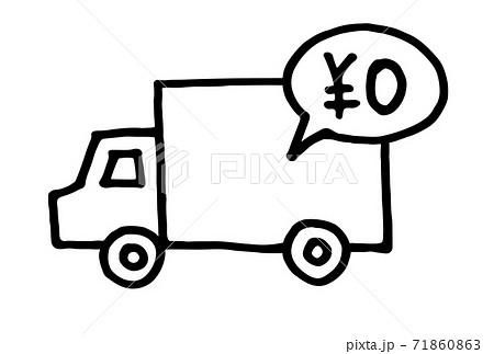 トラック送料無料 71860863