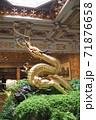台湾ホテル龍 71876658