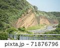 伊豆大島地層 71876796