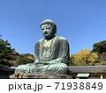 鎌倉の大仏 71938849