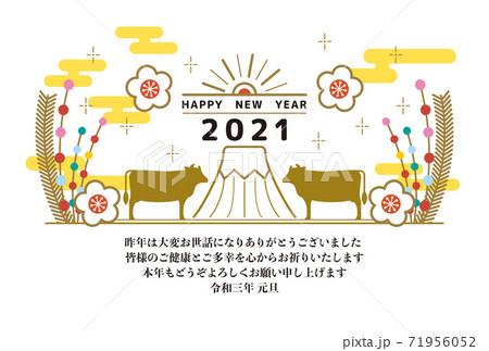 年賀2021 丑年イラスト 71956052