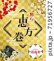 恵方巻のポスター 2021年の恵方 71956727