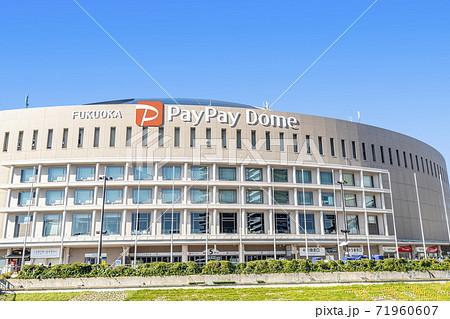 福岡県福岡市 福岡PayPayドーム 71960607