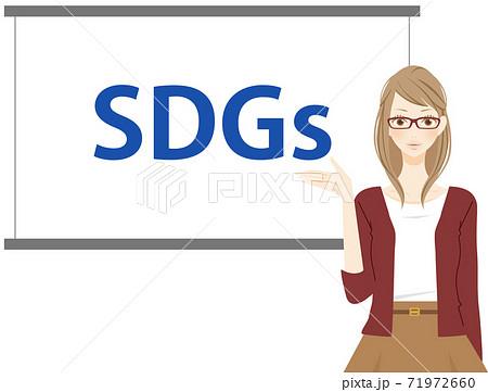 SDGs(持続可能な開発目標)を説明する女性 メガネ 71972660
