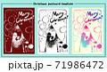 クリスマスのポストカードテンプレート 71986472