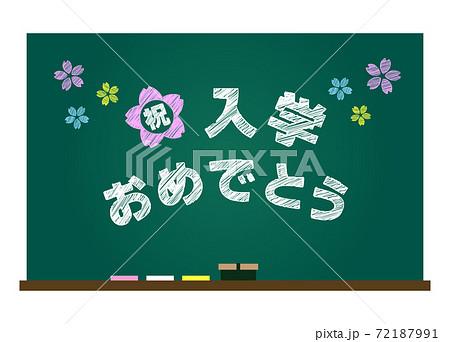 黒板に入学のメッセージイラストイメージ 72187991