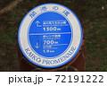横浜市路上案内プレート 72191222
