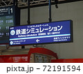 京急ミュージアム 鉄道シミュレーション 72191594
