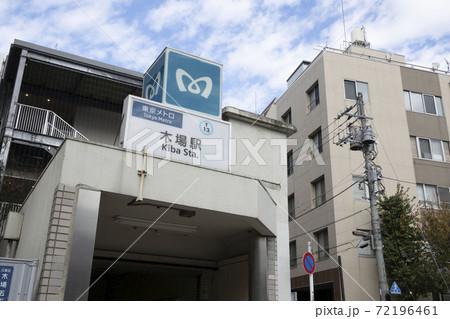 東京メトロ木場駅の駅看板/東西線の地上出口 72196461
