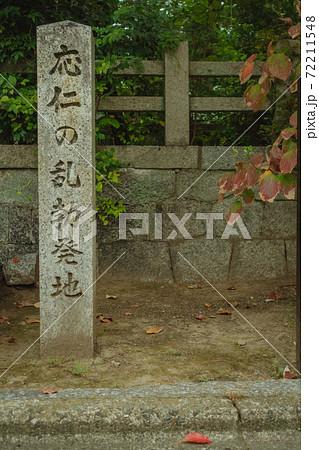 京都、御霊神社(上御霊神社)境内にある応仁の乱勃発地の石碑 72211548
