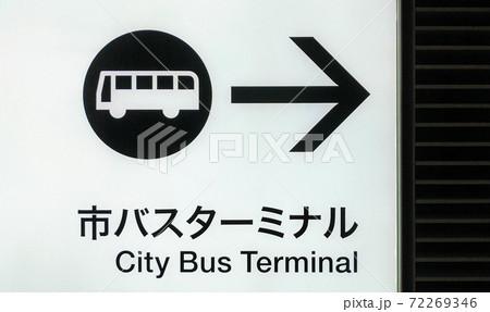 市バスターミナルの白黒の矢印付き案内版 72269346