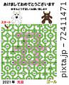 牛くんの迷路7 縦 多角形・丑文字 明けまして… 72411471