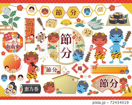 (修正版)2021年 節分イラストフレームセット / 鬼、恵方巻き、柊鰯 / 和素材 ベクター 72434019