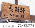 長瀞駅舎 72453774