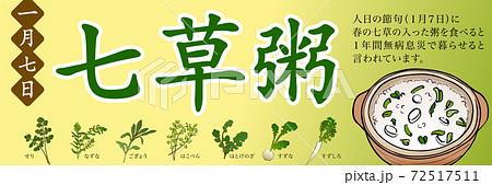 七草粥 販売促進 ポスター 横長 72517511
