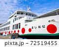 【香川県 直島】模様が入ったフェリー 大型客船 72519455