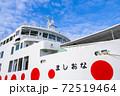 【香川県 直島】模様が入ったフェリー 大型客船 72519464