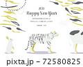 寅年 シンプル 年賀状 干支の行列 牛とトラとうさぎ6 72580825