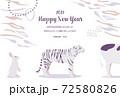 寅年 シンプル 年賀状 干支の行列 牛とトラとうさぎ1 72580826