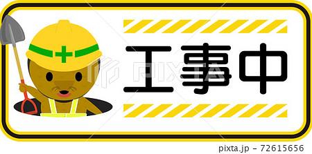 かわいい誘導員のもぐらと工事中の案内標識のイラスト 72615656