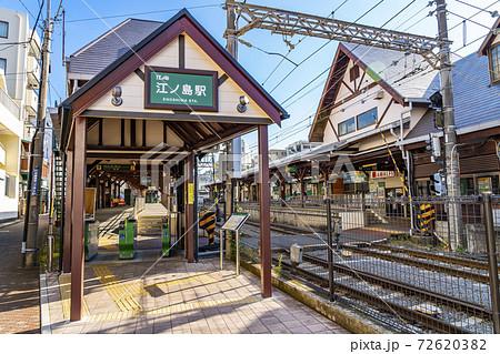 【神奈川県】江ノ電の江ノ島駅の外観 72620382
