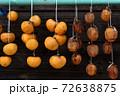 吊した柿(干し柿) 72638875