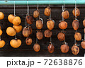 吊した柿(干し柿) 72638876