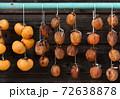 吊した柿(干し柿) 72638878