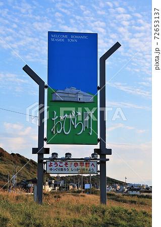 小平町・カントリーサイン 72653137