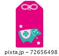ポップな牛のお守り 丑年 ピンク 72656498