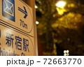 案内標識のある風景、東京都新宿区西新宿、夜景 72663770