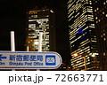 案内標識のある風景、東京都新宿区西新宿、夜景(右余白) 72663771