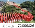 元乃隅神社 72666826